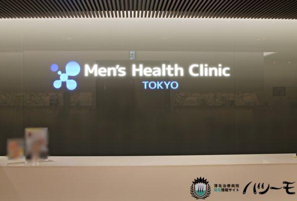 メンズヘルスクリニック 東京の受付