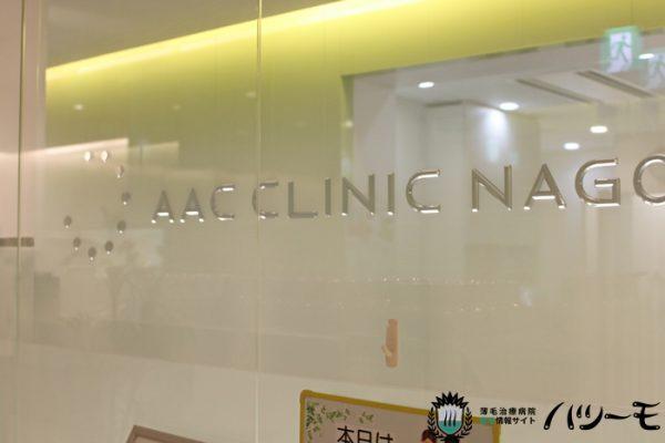 ヘアメディカル「AACクリニック名古屋」 入口