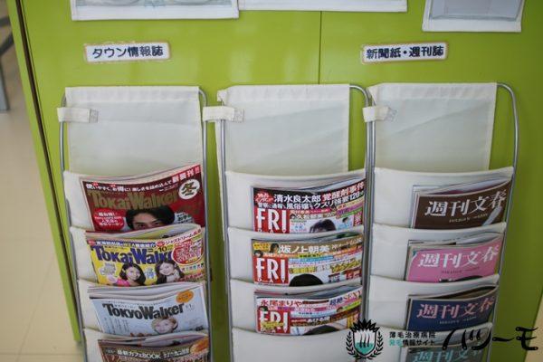 AACクリニック名古屋 雑誌もたくさん