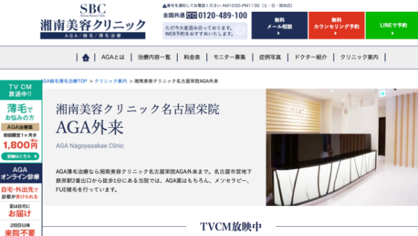 湘南美容クリニック名古屋栄院AGA外来の公式サイト