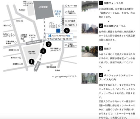 Dクリニック東京メンズの公式サイトの有楽町からのアクセス
