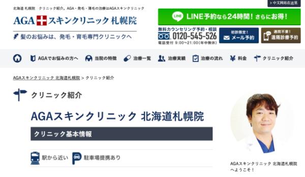 AGAスキンクリニック札幌院の公式サイト