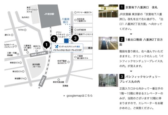 Dクリニック東京メンズの公式サイトの京葉線東京駅からのアクセス