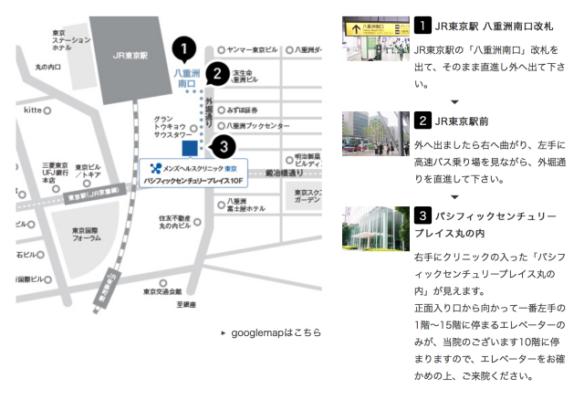 Dクリニック東京メンズの公式サイトのアクセス 東京駅からの道順