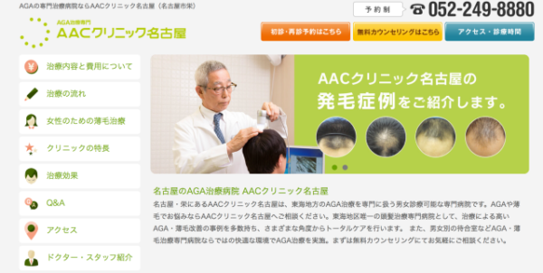AGA治療のAACクリニック名古屋の公式サイト
