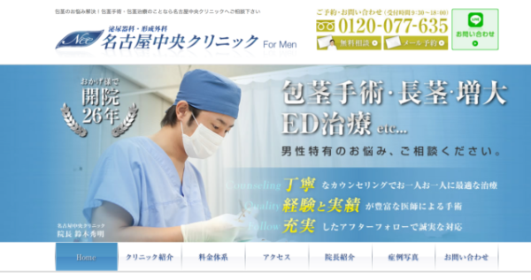 名古屋中央クリニック公式サイトです
