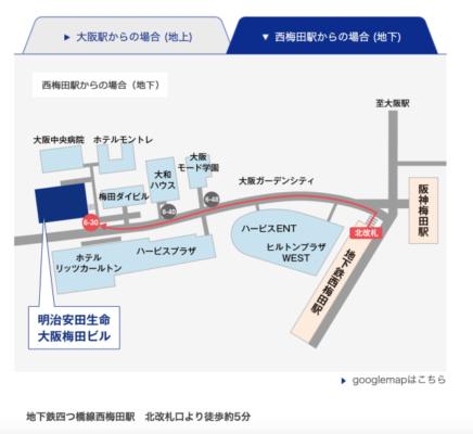 脇坂クリニック大阪の西梅田駅からのアクセス方法