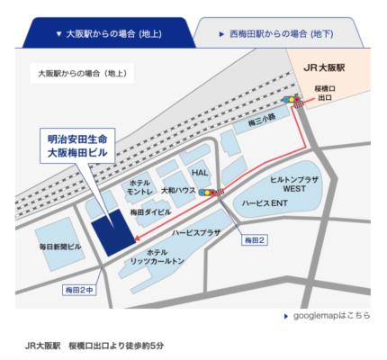 脇坂クリニック大阪の大阪駅からのアクセスです。