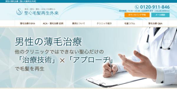 聖心毛髪再生外来の公式サイト(札幌院)
