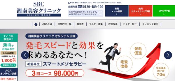 湘南美容クリニック札幌院の公式サイト