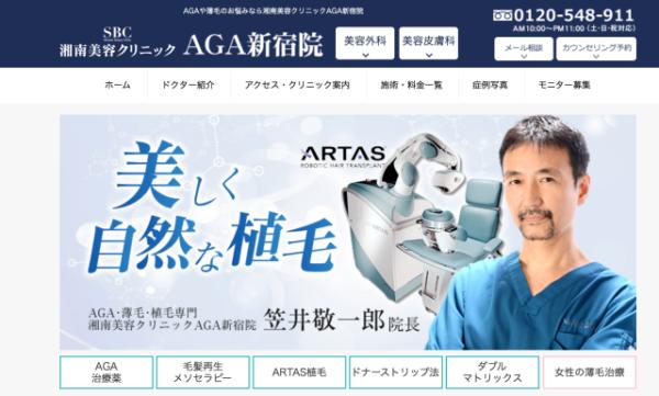 湘南美容クリニックAGA新宿院の公式サイト