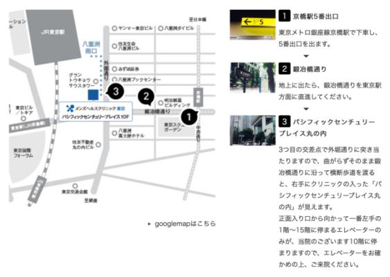 Dクリニック東京メンズの公式サイトの京橋駅からのアクセス