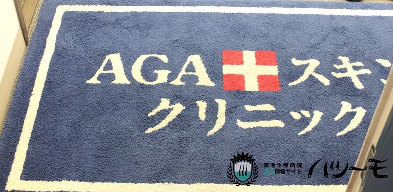 AGAスキンクリニック大阪梅田院