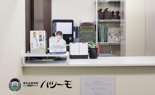 AGAスキンクリニック大阪梅田院に訪問した際の受付写真。