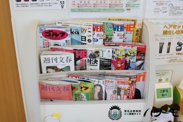 城西クリニック福岡 様々な雑誌