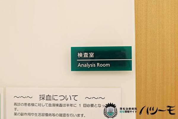 城西クリニック福岡 検査室
