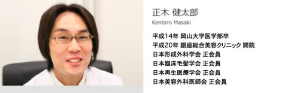 公式サイト参照:銀クリの正木院長