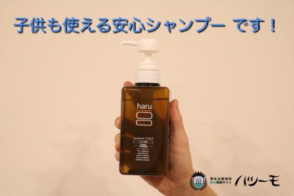 haruシャンプーは、妻や子供も使用可能