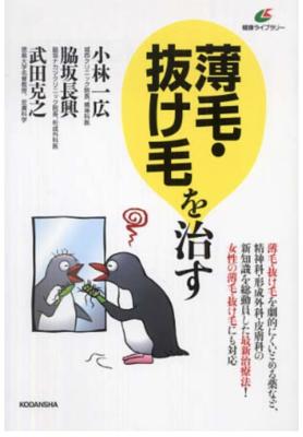 薄毛・抜け毛を治す小林一広/脇坂長興/武田克之[著] (講談社)