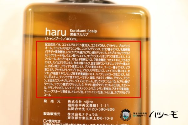 haruの成分表