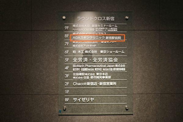 AGAスキンクリニック新宿駅前院のビル