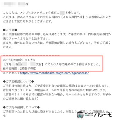 Dクリニック東京メンズからメール