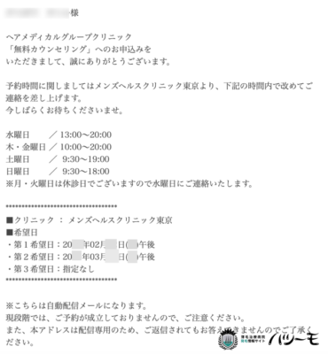 Dクリニック東京メンズからの予約日時に関するメール