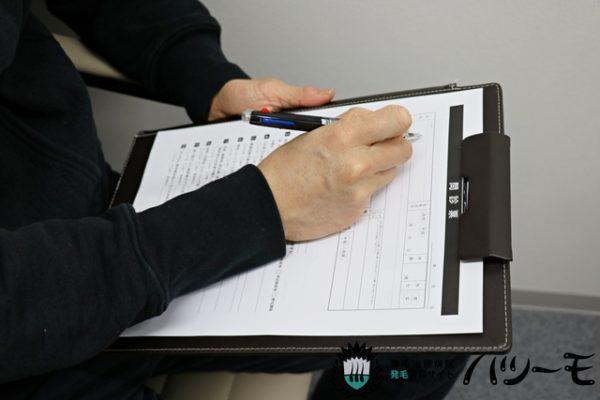 AGAスキンクリニックの問診票