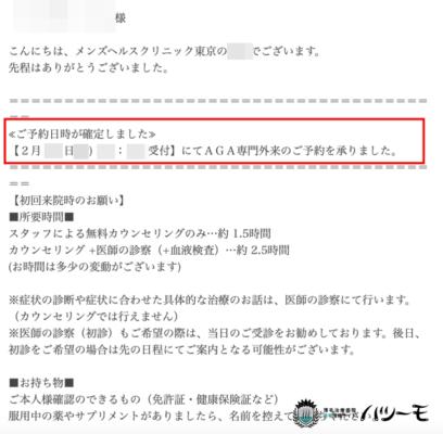 Dクリニック東京メンズからのメール