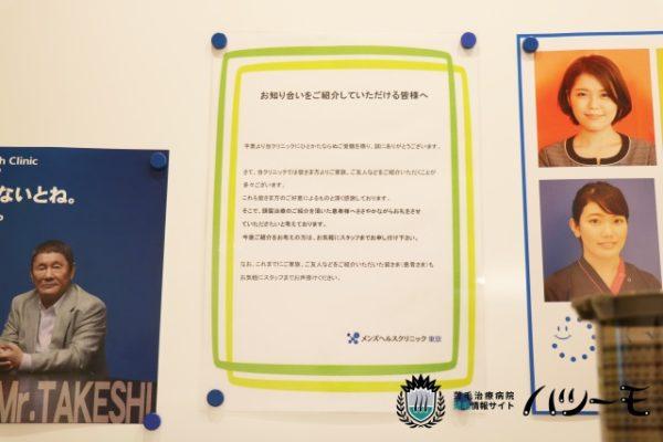 「メンズヘルスクリニック東京」の院内の壁に貼られてる紙