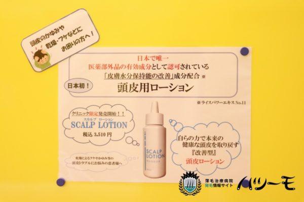 「Dクリニック東京メンズ」の院内の壁に貼られてる紙