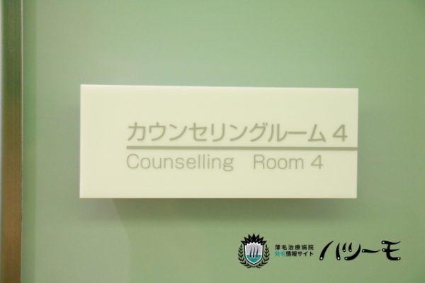 Dクリニックのカウンセリングルーム