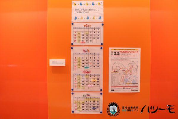 壁にはスケジュールカレンダー