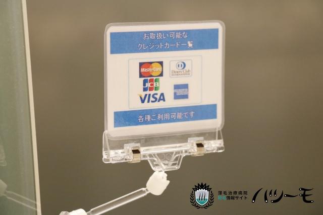 クレジットカードも使用可能
