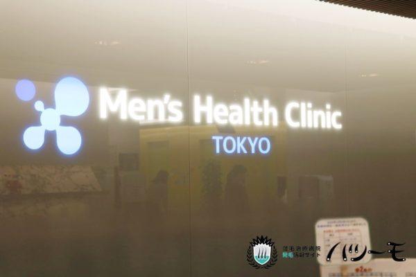 「メンズヘルスクリニック東京」はメリットが多かった