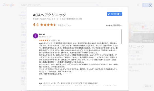 AGAヘアクリニック グーグルのクチコミ参照