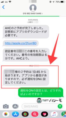 AGAヘアクリニック(ヘアクリ)から無料カウンセリング当日に来たメール