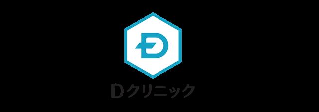 Dクリニックのロゴ