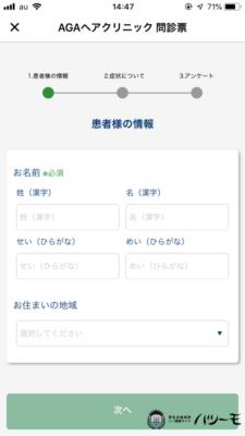 「問診票」 個人情報を記入