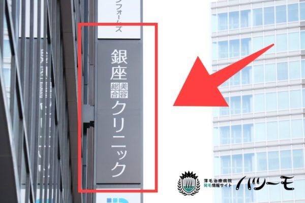銀クリの入居するビル (1月29日 管理人が撮影)